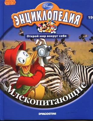 4. Млекопитающие [Текст]. – Москва : Де Агостини, 2010. - 61 с. – (Энциклопедия. Открой мир вокруг себя; Вып. № 19).