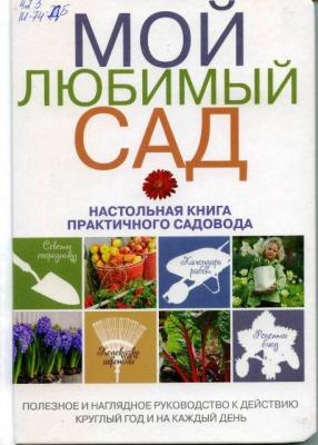 1. Мой любимый сад : настольная книга практического садовода [Текст]. – Москва : Эксмо, 2010. – 192 с.: ил.