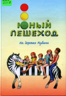 7. Юный пешеход [Текст]. - Краснодар: Традиция, 2009. – 136 с.: ил.