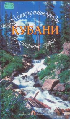 Минеральные вода и лечебные грязи Кубани. - Краснодар : Северный Кавказ, 2002. - 160 с. : ил.