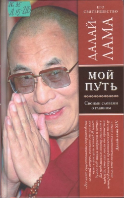 Далай-Лама (Его Святейшество). Мой путь. Своими словами о главном / Далай-Лама ; [пер. с англ. Е.А. Макарова]. - Москва : Эксмо, 2020. - 224 с.