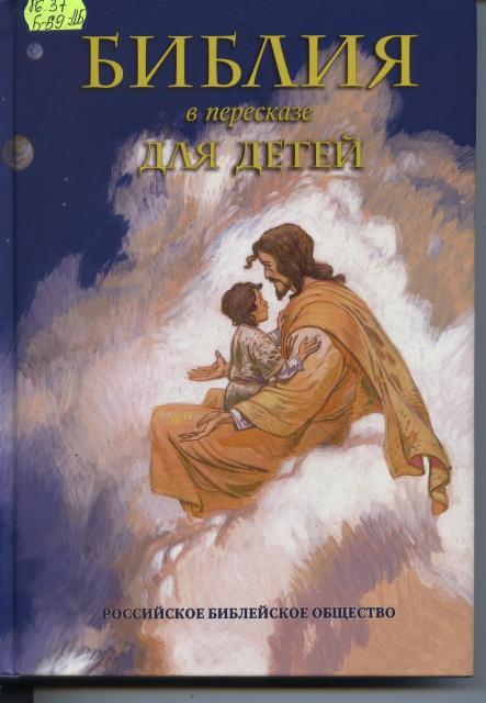 Библия. Ветхий и Новый завет в пересказе для детей [Текст]. – Москва : Российское Библейское общество, 2004.