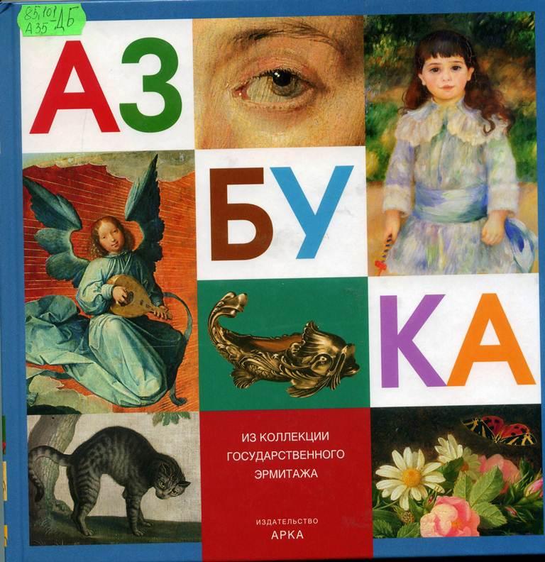 Азбука [Текст] - Санкт-Петербург:: Арка, 2006.- 76 с.: ил.