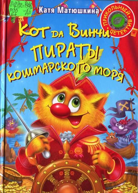 11. Матюшкина, Екатерина Александровна.