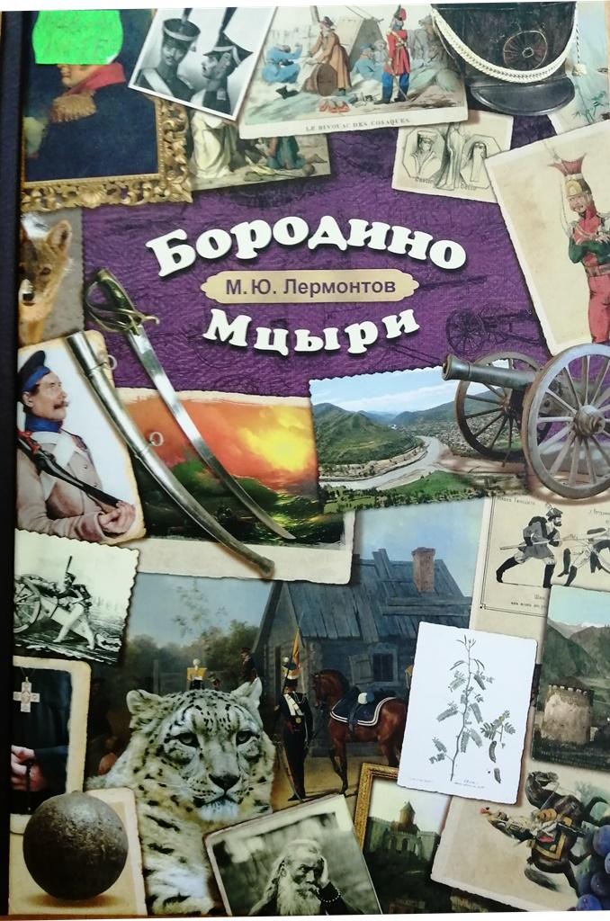 8. Лермонтов, Михаил Юрьевич.
