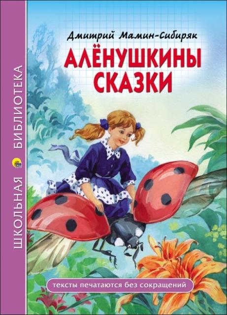 9. Мамин-Сибиряк Дмитрий Наркисович.