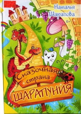 13. Шарапова Наталья.