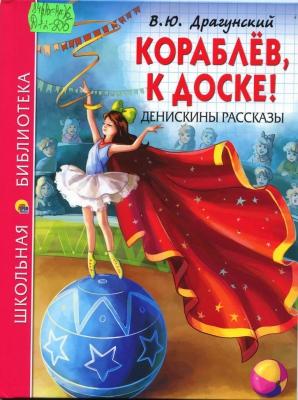 6. Драгунский Виктор Юзефович.