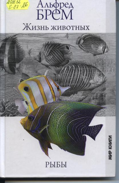 Брем А.Е. Жизнь животных. Рыбы [Текст] / А.Е. Брем – Москва: Мир книги, 2011. –  224 с.: ил.