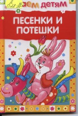 Песенки и потешки [Текст] – Москва: Стрекоза, 2015. – 61 с. : ил.