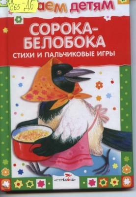 Сорока-Белобока: стихи и пальчиковые игры [Текст] – Москва: Стрекоза, 2015. – 45 с.: ил.