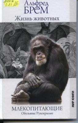 Брем А. Е.Жизнь животных. Млекопитающие. Обезьяны. Полуобезьяны, или лемуры. Рукокрылые [Текст] / А. Е. Брем – Москва: Мир книги, 2011. – 224 с.: ил.