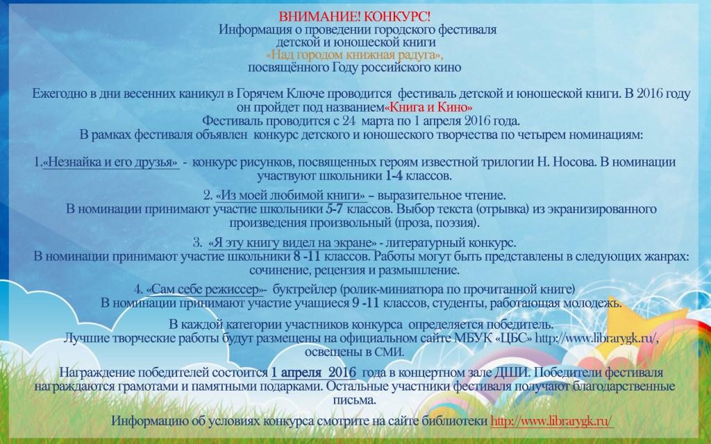 Информация о фестивале