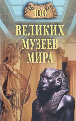 100 великих музеев мира / Автор-сост. Н.А. Ионина. – Москва : Вече, 2006. – 480 с. – (100 великих).