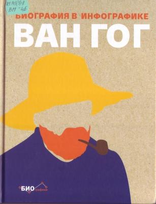 7. Ван Гог. Биография в инфографике - Москва : Эксмо, 2019. - 96 с. - (БИОграфики).