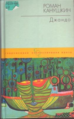 Канушкин, Роман. Джандо : роман / Р. Канушкин. - Москва : АСТ, 2001. - 416 с. - (Современная отечественная проза)